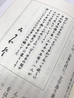 ⑦P03_箕輪登氏の信念が綴られた会葬礼状(『我、自衛隊を愛す 故に、憲法9条を守る』所収.JPG