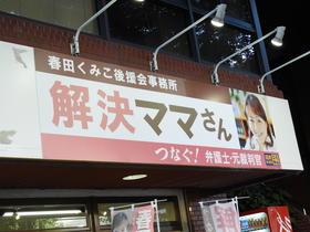 春田3.JPG
