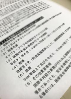 ⑨P03_MFOからの派遣要請を報告する本年4月2日付の報道発表.jpg