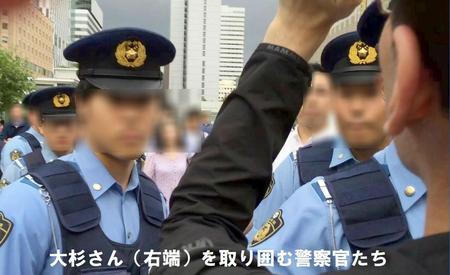大杉さん(右端)を取り囲む警察官たち.jpg
