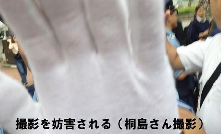 撮影を妨害される(桐島さん撮影.jpg