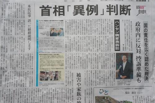 朝日 新聞 誤報