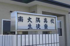 女子寮前表札--2.jpg