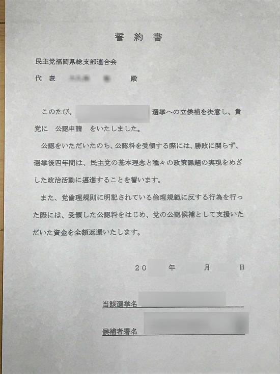 誓約書 バージョン1.jpg