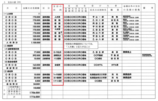 指宿選挙22.png