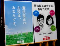 改憲ポスター.png