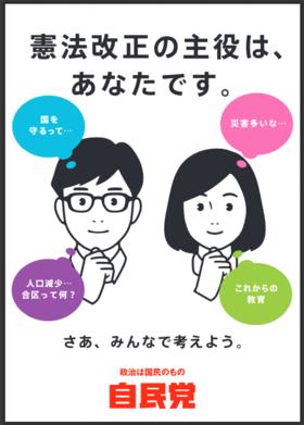 改憲ポスター3.png