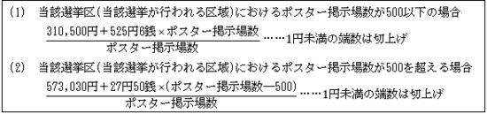 ポスター代計算式.png