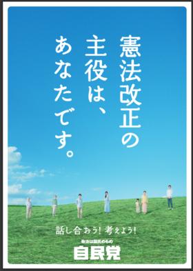 改憲ポスター2.png