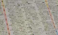 http://hunter-investigate.jp/news/assets_c/2020/02/179418a719eae78a6f8f523d0c7961b274cb626a-thumb-240xauto-30099.jpg