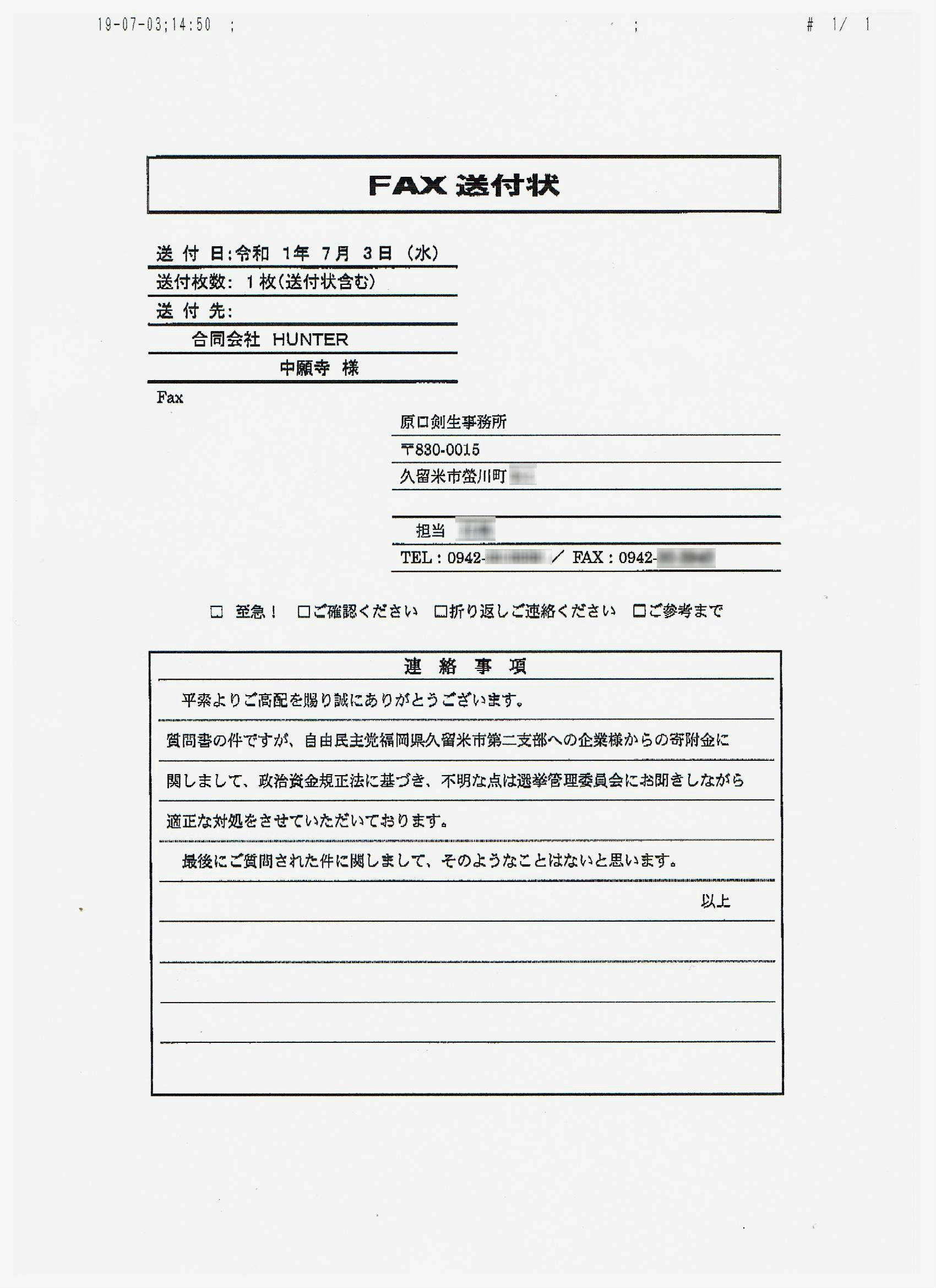 http://hunter-investigate.jp/news/b42035c3c892bcd6466a54a9bcb909a9d2b12535.jpg