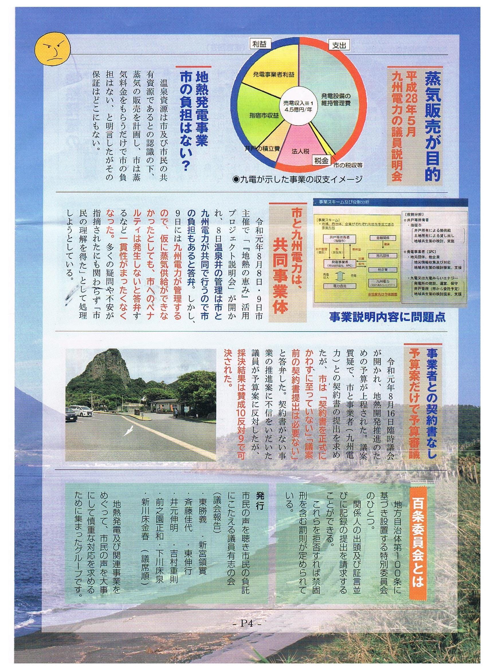 http://hunter-investigate.jp/news/c0e9e57608fad6eac83e71672174534239750340.jpg