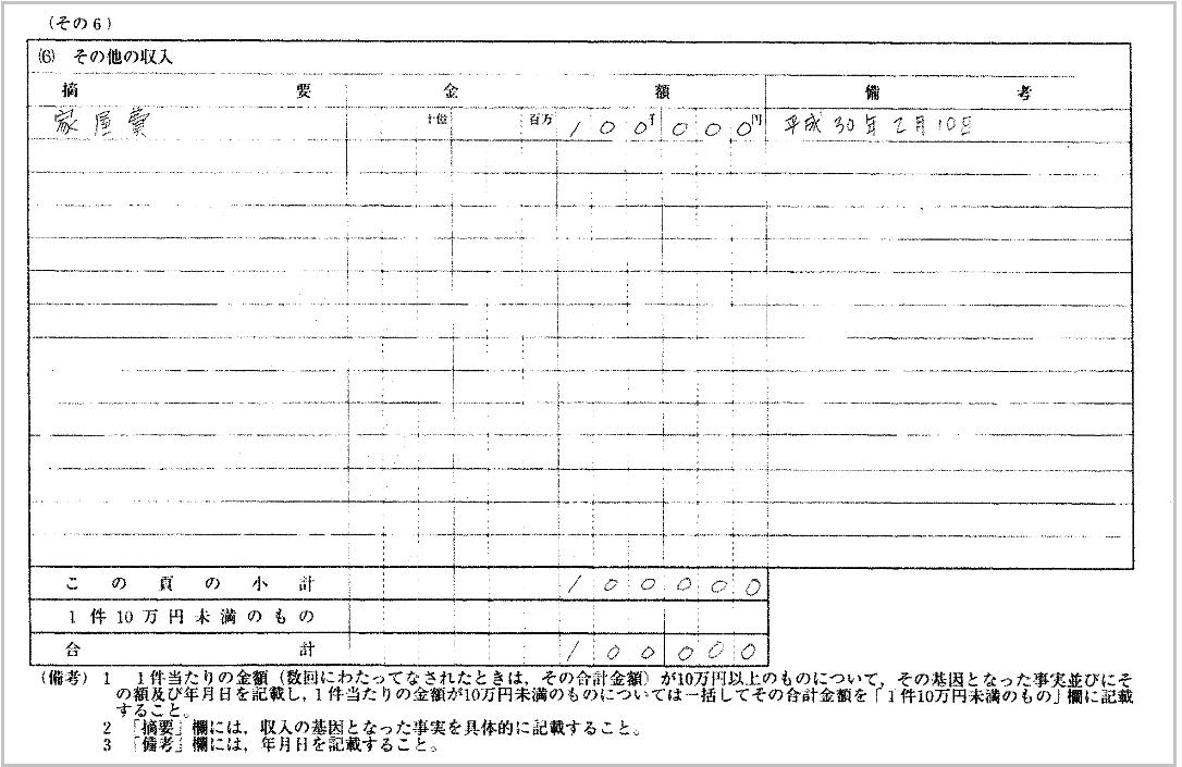 http://hunter-investigate.jp/news/d57f0bad1df21b67fe19000af8ef5fd2caf5c610.png