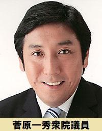 http://hunter-investigate.jp/news/sugawara-i.jpg